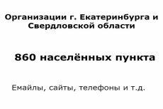 База ТСЖ и Управляющих компаний России 4 - kwork.ru
