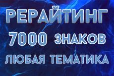 Копирайт 6000 знаков. Строительство, авто и мото 2 - kwork.ru