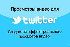 1000 Просмотров видео в Twitter + Бонус 6 - kwork.ru