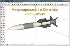 Создание 3d моделей любой сложности по вашим чертежам или эскизам 10 - kwork.ru