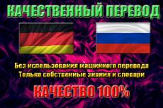 Глубокий рерайт до 8000 знаков. Оригинальность 100% 15 - kwork.ru