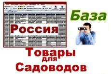 База магазинов товаров для рыбалки РФ 22 - kwork.ru