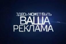 Размещение рекламы в Standalone-блоге vs-t.ru 6 - kwork.ru