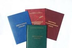 Оформлю вашу работу по госту 10 - kwork.ru