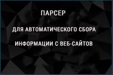 Парсер на Python 13 - kwork.ru
