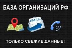 База предприятий и организаций России, юридических лиц, юрлиц 5 - kwork.ru