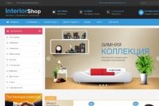 Интернет-магазин обуви и одежды Adidas 19 - kwork.ru