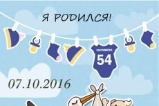 Создам детскую, свадебную метрику и рамку УЗИ для первого фото малыша 31 - kwork.ru