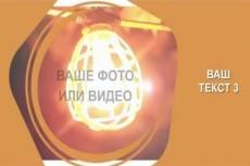 Рекламный ролик по шаблону 6 - kwork.ru