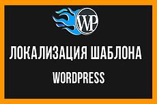 Перевод плагинов и тем wordpress 9 - kwork.ru