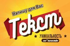 Копирайт до 8000 знаков, уникальность 95 процентов 24 - kwork.ru