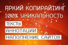 Напишу продающую статью 7 - kwork.ru