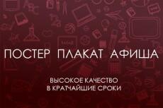 Сделаю плакат, постер или афишу по вашему ТЗ 17 - kwork.ru