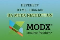 Сделаю html верстку макета сайта 10 - kwork.ru
