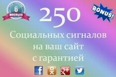 105 социальных сигналов на ваш сайт 9 - kwork.ru