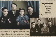 Сделаю обрезку фото, ресайз, изменю размеры фото до 200 картинок 7 - kwork.ru