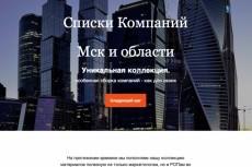 Отправлю 1000 Html писем вручную 5 - kwork.ru