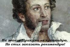 Пишу стихи на заказ: -Солидно и торжественно -Весело и непринуждённо-Трогательнo 5 - kwork.ru