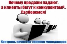 Оптимизация сайта в соответствии с законом 152ФЗ 4 - kwork.ru