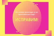 Презентация в PDF 30 - kwork.ru