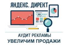 Перенесу кампанию из Яндекс.Директ в Google AdWords 3 - kwork.ru