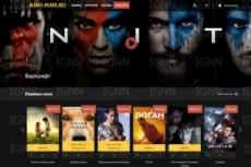Онлайн кинотеатр 6000+фильмов 8 - kwork.ru