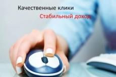 Приведу посетителей на ваш сайт 14 - kwork.ru