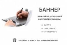 Разработаю дизайн баннера, билборда 107 - kwork.ru