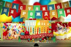 Электронное приглашение на детский день рождения 20 - kwork.ru