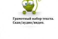 Наберу текст быстро, грамотно 9 - kwork.ru