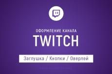 Оформление канала twitch 12 - kwork.ru