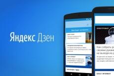 Настрою цели для Яндекс.Метрики 16 - kwork.ru