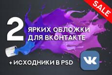 Сделаю уникальные логотип, аву и обложку группы ВК за один кворк 10 - kwork.ru
