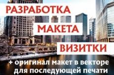 Макет рекламной стойки 4 - kwork.ru