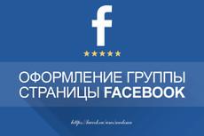 Обучу  дизайну групп в Facebook 59 - kwork.ru