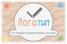 Логотип в любом стиле + правка 13 - kwork.ru