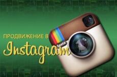 Раскрутка Инстаграм аккаунта 10 - kwork.ru