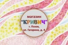 Ваш рекламный ролик 23 - kwork.ru