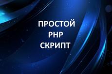 Напишу скрипт php 16 - kwork.ru