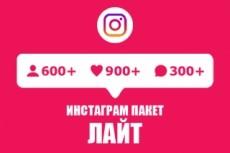 Добавлю 300 подписчиков + 25 комментариев 9 - kwork.ru