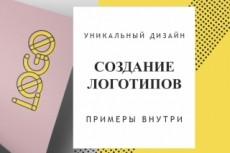 Разработка логотипа 25 - kwork.ru
