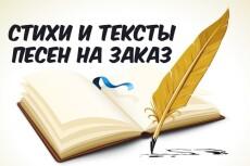 Напишу текст к песне, стихи в подарок 13 - kwork.ru