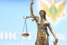 Подготовлю заявление или жалобу в правоохранительные органы 17 - kwork.ru