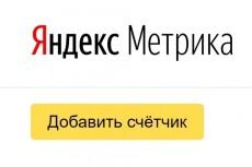 Создание кампании Яндекс Директ 8 - kwork.ru