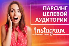500 женщин в Вашу группу или на страницу Facebook, быстро и безопасно 34 - kwork.ru