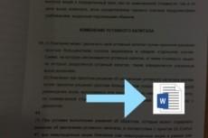 Переведу из jpg формата в формат word 16 - kwork.ru