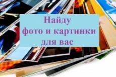 Найду, подберу, отредактирую картинки 21 - kwork.ru