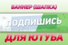 Cоздам шапку и иконку для Ютуб канала 22 - kwork.ru