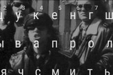 Напишу текст для Вашей музыки 24 - kwork.ru
