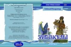 Верстка книг и журналов 18 - kwork.ru